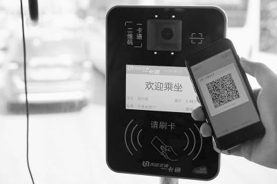 北京六个区500余条公交线路开通微信扫码