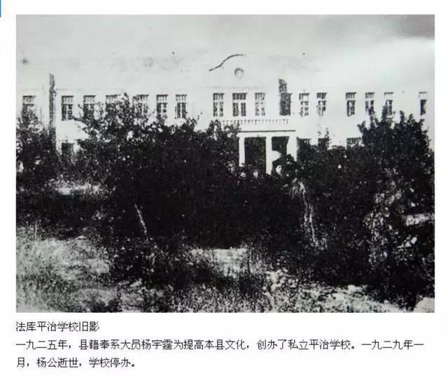 【法库老故事】法库平治学校简史