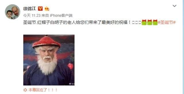 徐锦江圣诞节回应