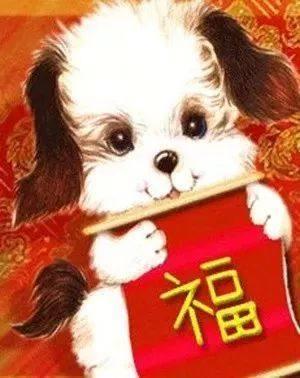 狗年祝福 狗年的吉祥语四字词语