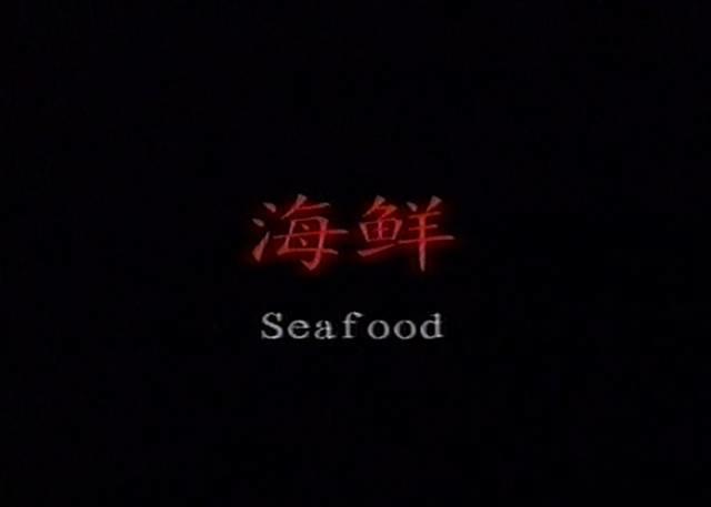 周末电影推荐:《海鲜》有生之年能看到这片,赚了!(附资源) 好电影推荐 第3张