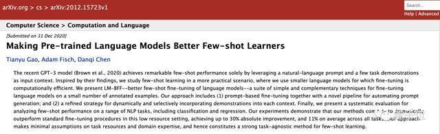 陳丹琦團隊最新論文:受GPT-3啟發,用小樣本學習給語言模型做微調,性能最高提升30%