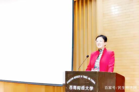 老龄化背景下的社会法应对学术研讨会在蓉召开