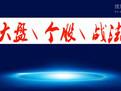 股票补缺口技术视频讲解_股票入门基础知识- 56.com
