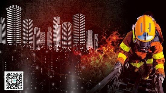 2019中国北京国际消防技术与设备展览会