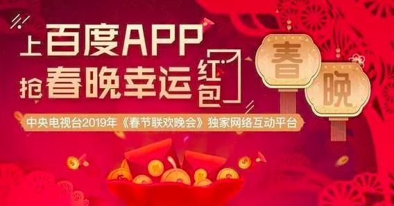 """2019百度用AI为节日营销再""""添一把火"""""""