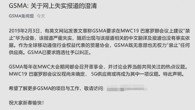 GSMA回应禁止华为  GSMA公开辟谣