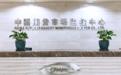 中国期货市场监控中心