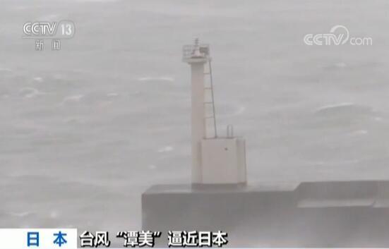 """台风""""潭美""""逼近日本 鹿儿岛宫崎进入暴风域 48人受伤"""