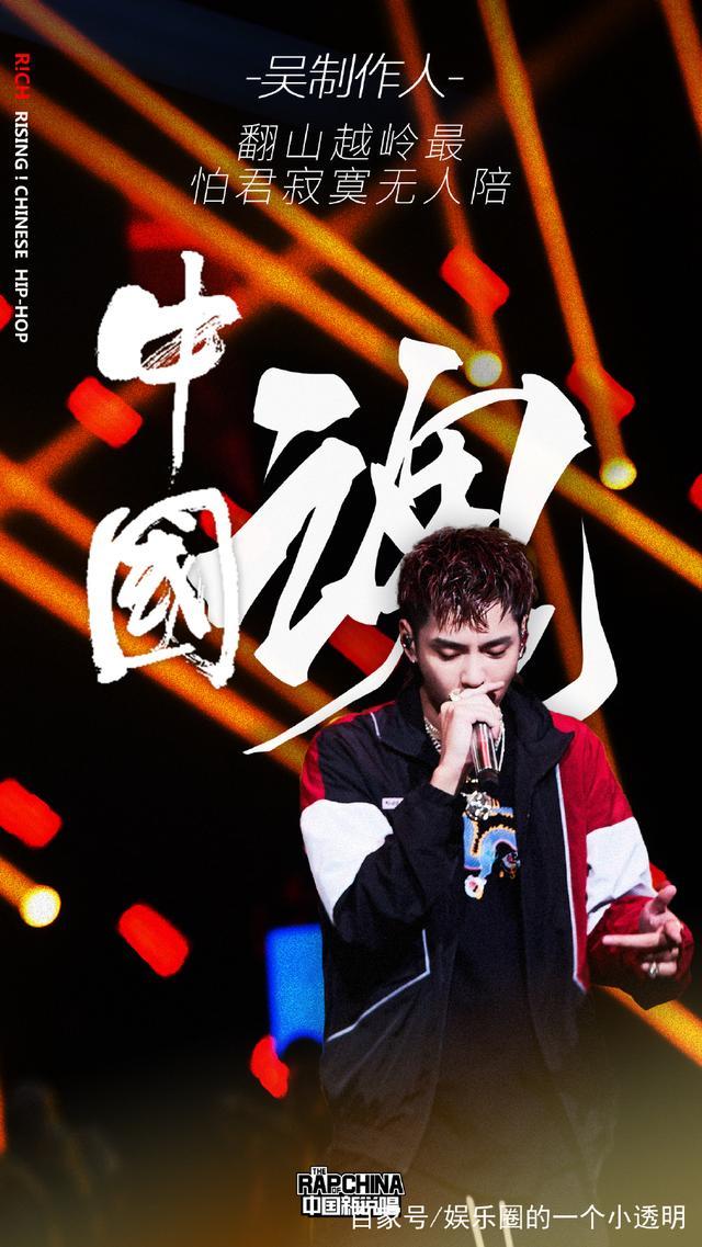 中国新说唱 吴亦凡帮那吾克热拉票的live表演什么水平?