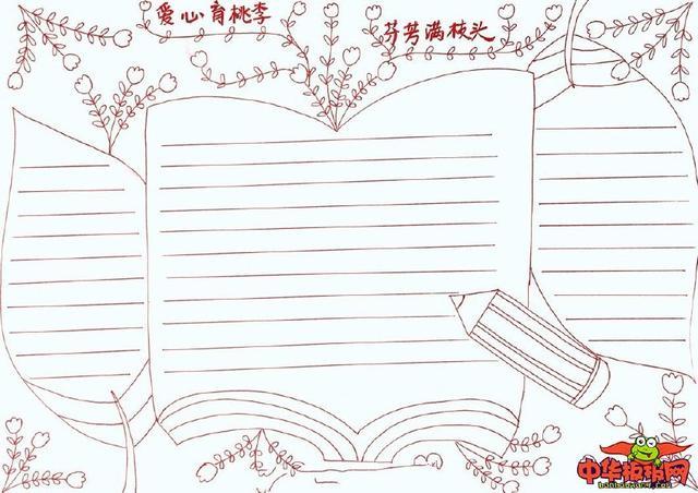「教师节手抄报图片简单又漂亮」关于教师节手抄报