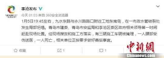 青岛李沧一工地发生局部坍塌致使1人死亡1人受伤
