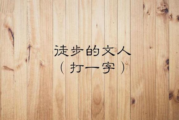 猜字谜:一二三五猜一字,5个最简单的汉字谜,猜