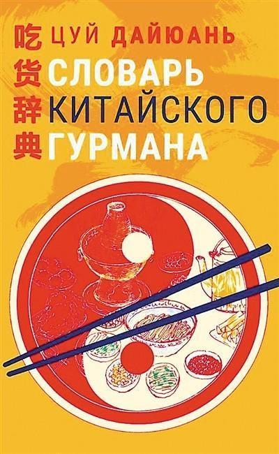 中國美食走進俄羅斯
