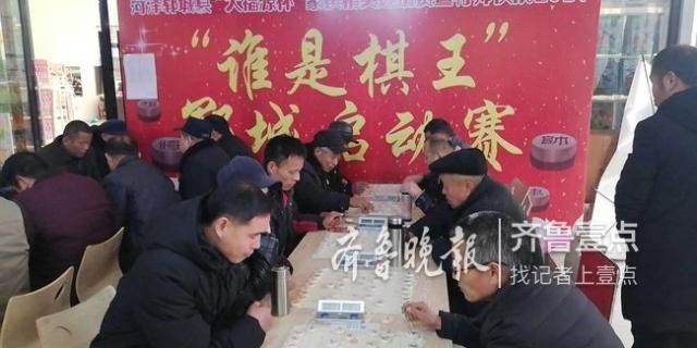 郓城象棋精英赛暨2019谁是棋王郓城启动赛落幕