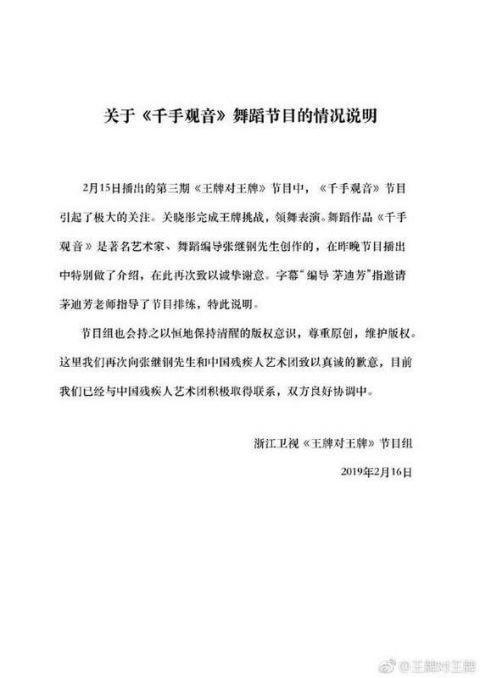 浙江卫视就千手观音舞蹈侵权致歉 声明中指出舞蹈为张继钢所创作