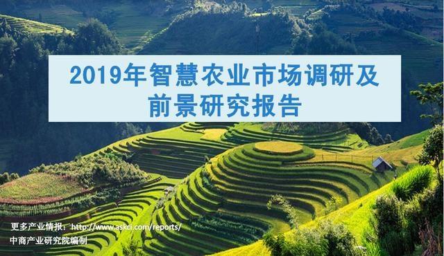 中商产业研究院推出《2019年智慧农业研究报告》