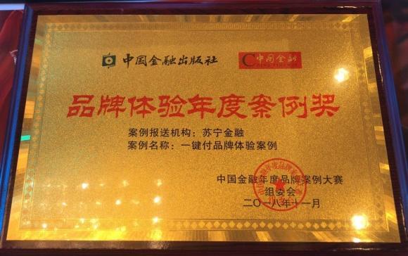 苏宁金融一键付荣获2018中国金融品牌体验年度案例奖