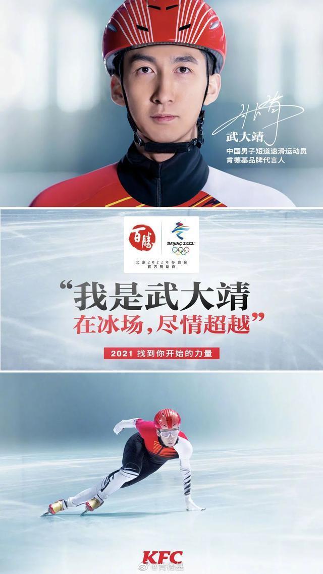 肯德基宣佈武大靖為品牌代言人,助力百勝中國備戰冬奧會餐飲