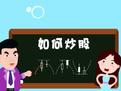 炒股学堂之新手入门篇_20170329期-【炒股学堂之新手入门..._爱...