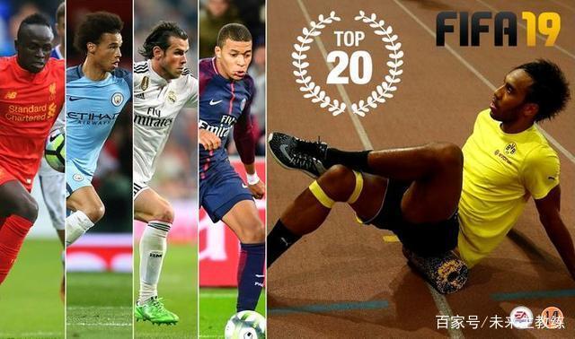 FIFA19公布速度最快20人,其中一人出乎意料,与