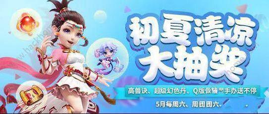 梦幻西游手游5月10日合区公告 38服将合并