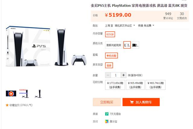 PS5港版光驅今日行情5199元,生化危機8試玩版個人評測吐槽