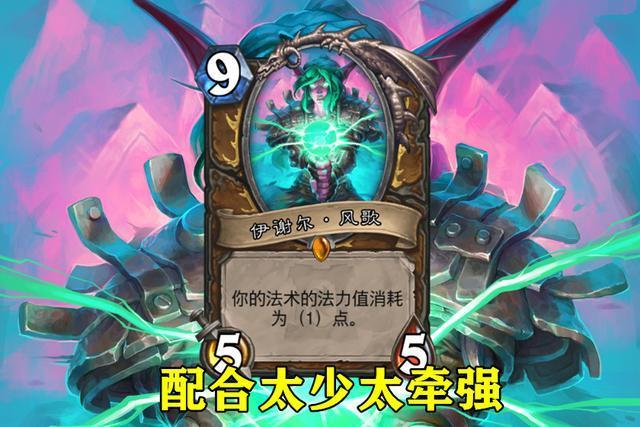 爐石傳說:鳳凰年設計不走心的5張卡牌,強度再高也沒人用!