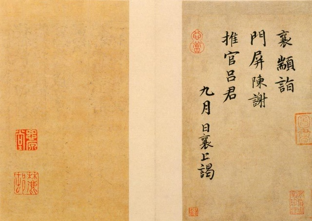 蔡襄书法作品欣赏