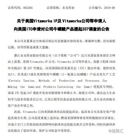 """永安药业全球最大牛磺酸生产基地在美被诉,海外专利又""""翻船"""""""