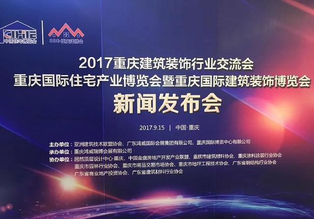 重庆建博会召开发布会 11月建筑装饰盛会进入倒计时|公司新闻-张家口国特环保工程有限公司