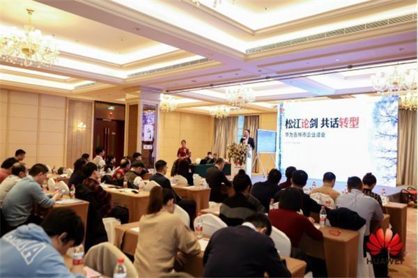 松江論劍 共話轉型 2020 華為吉林市企業峰會成功召開