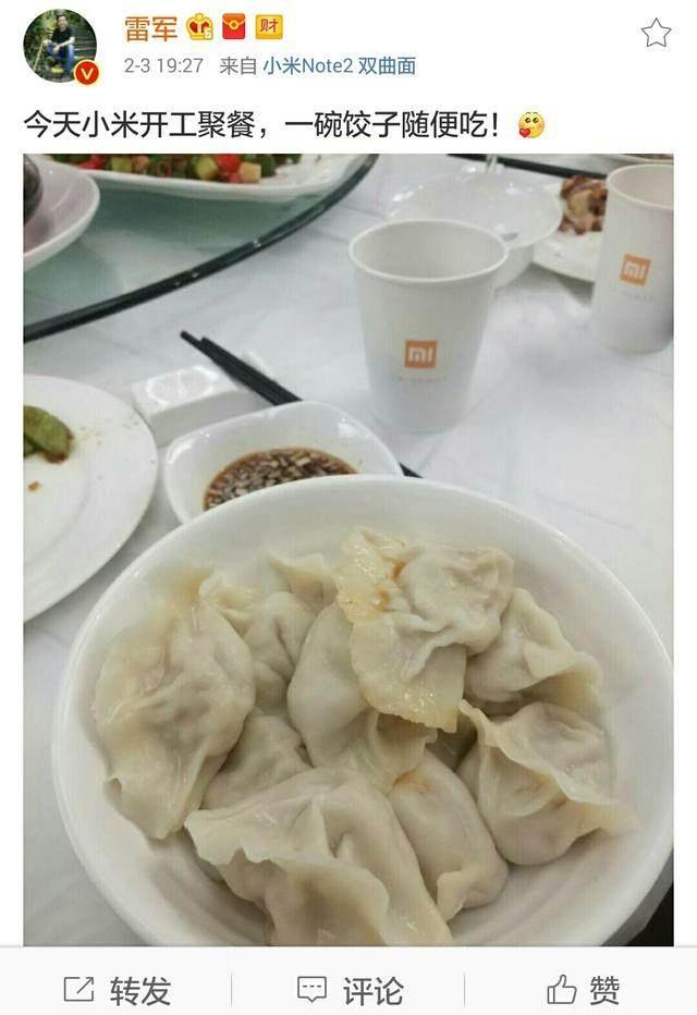 雷军不愤国外吃天价饺子再晒图 米粉问小米饺子机啥时候上市?