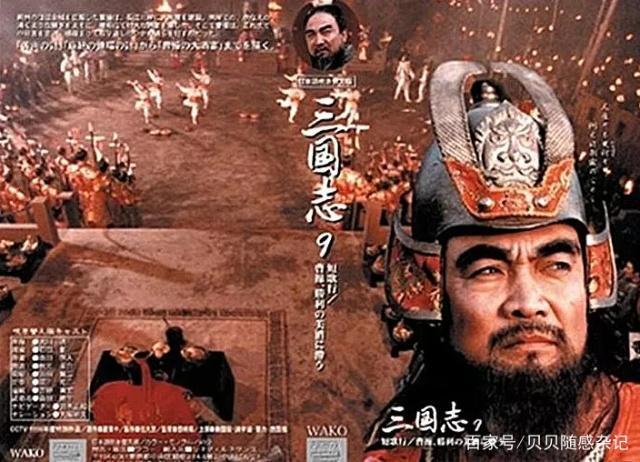 央视《三国演义》海外热播,日本宣传海报别有一番味道 文艺作品 第6张