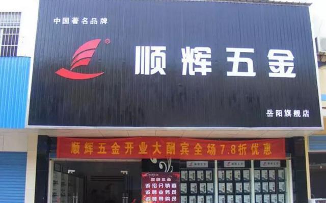 姓名与风水_好名字好风水,商铺起名该注意什么?