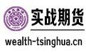 清华实战期货培训-中国期货培训高端品牌|大宗商品跨界合作平台。