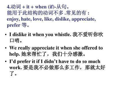 有经验的老教师总结常考句型--it作形式宾语