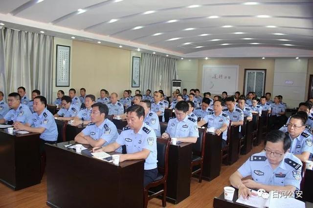 白河:召开全县公安机关扫黑除恶、严打电信网
