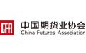 中国期货业协会-首页