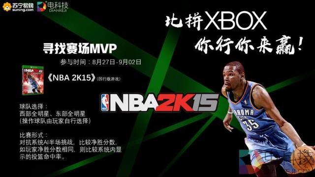 XBOX全民挑战赛NBA 2K15赛程圆满结束 快看看你是否成了赛场MVP?