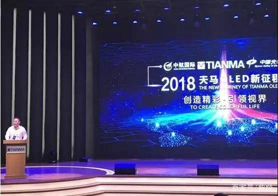 武汉天马第6代OLED产线正式量产,向品牌大客