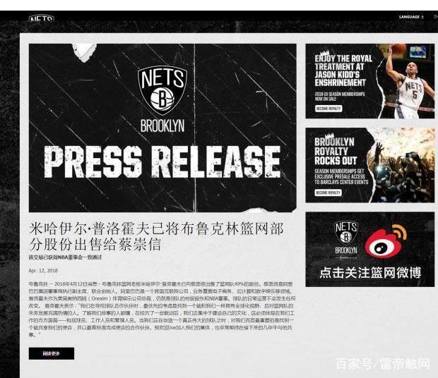 蔡崇信成篮网队首位中国老板 收购总金额超10亿美元