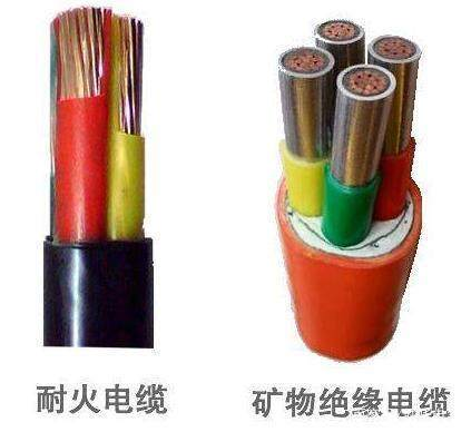 矿物绝缘电缆和耐火电缆的区别?