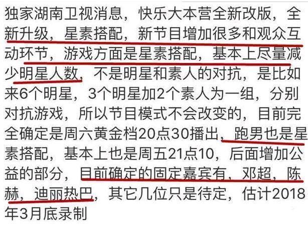 《奔跑吧》第六季已正式签约嘉宾 除了邓超陈赫还有她