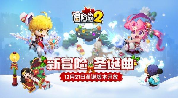 冒险岛2圣诞新版本