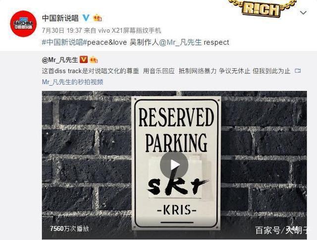 《中国新说唱》力挺明星制作人吴亦凡 呼吁大家暑期文明用网