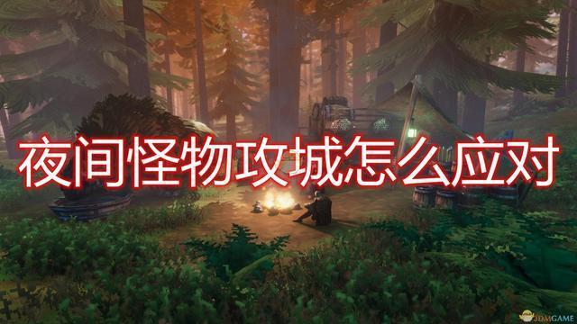 《Valheim:英靈神殿》夜間怪物攻城應對方法介紹