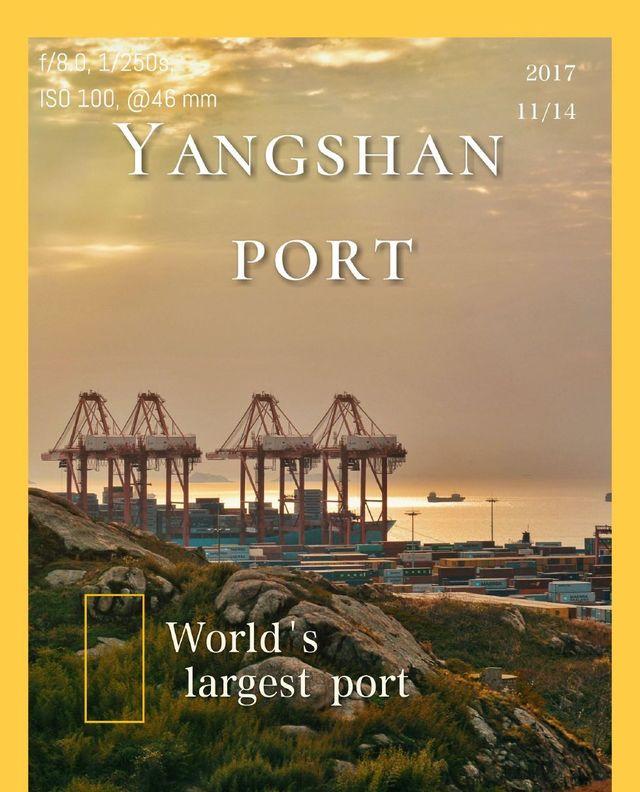 世界第一大港洋山港 厉害的我的国(原创摄影)