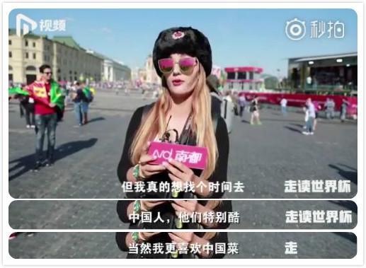 没有国足的世界杯,外国球迷眼中的中国是这样的...