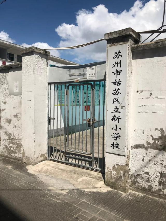 卷帘门隔开的两所小学